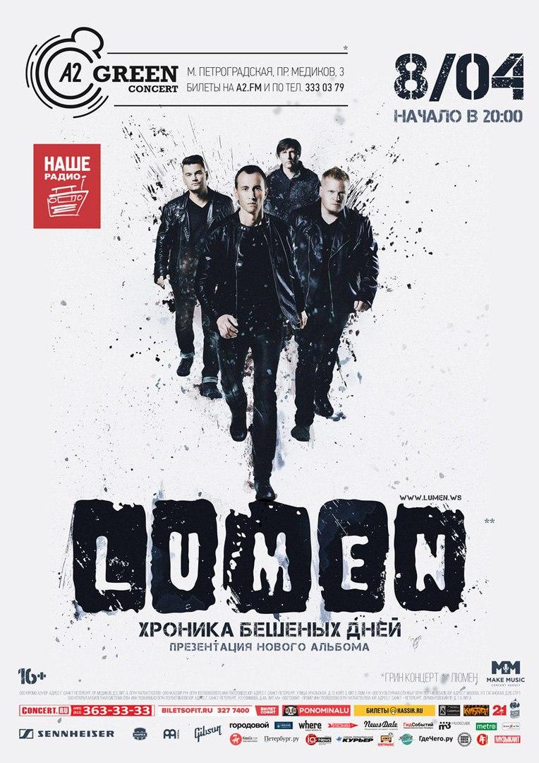 LUMEN / Презентация альбома / A2 / 8.04