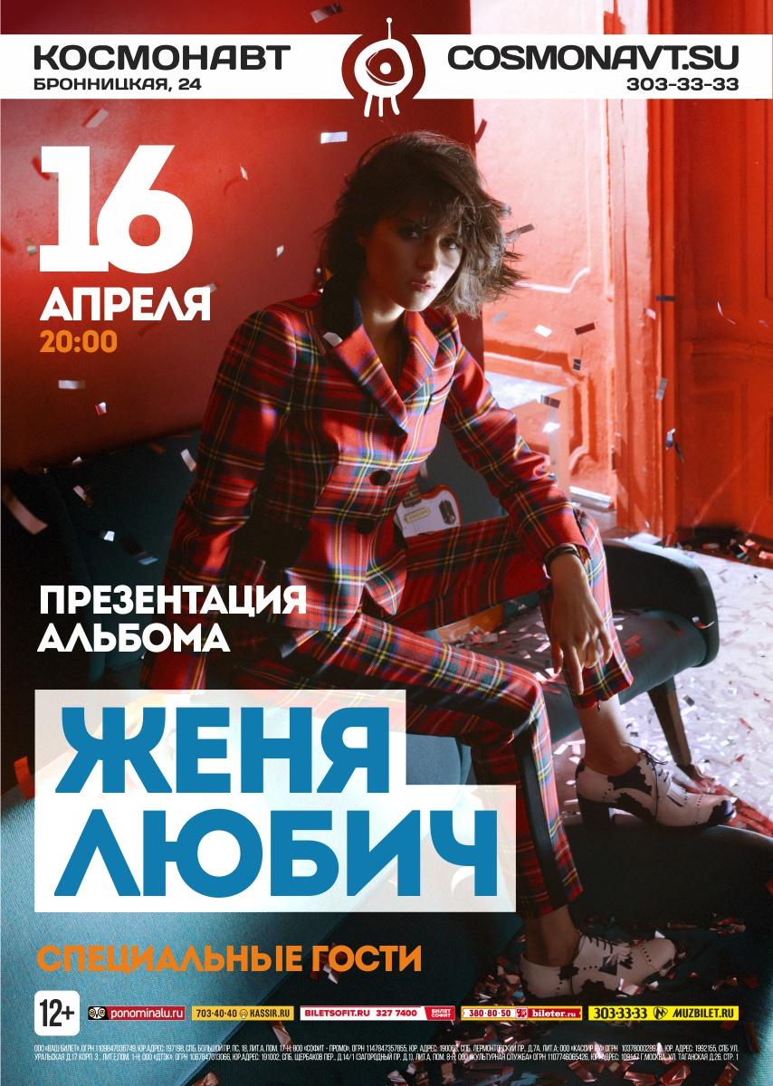 Женя Любич | 16.04 | Космонавт
