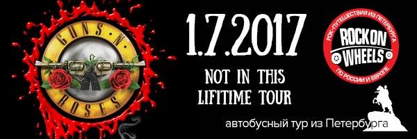 Тур на Guns N' Roses в Финляндию. 01/07/17