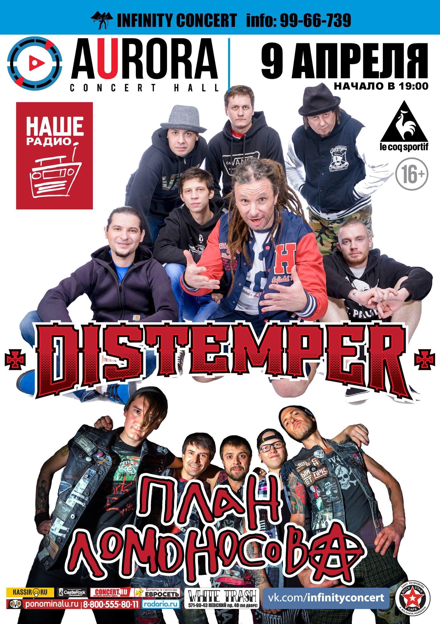 Distemper & План Ломоносова - Aurora (СПб)