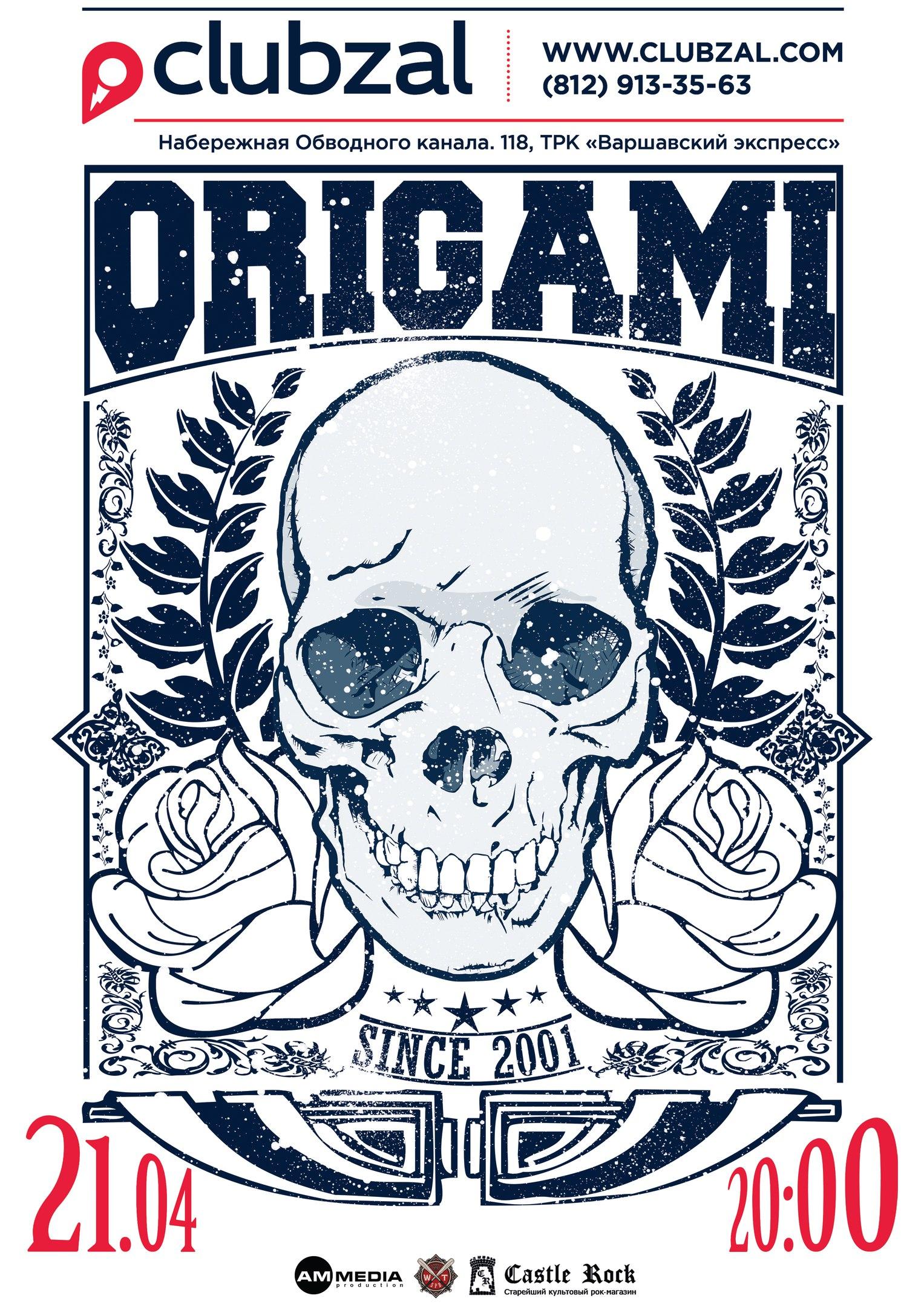 21.04 ORIGAMI - 15 лет группе ! Презентация [EP]