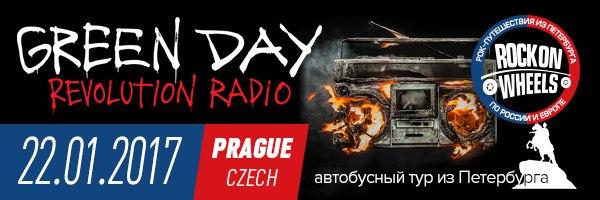 Автобусный тур на Green Day в Прагу. 22/01/2017
