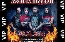 VIP билет на концерт группы МОНГОЛ ШУУДАН